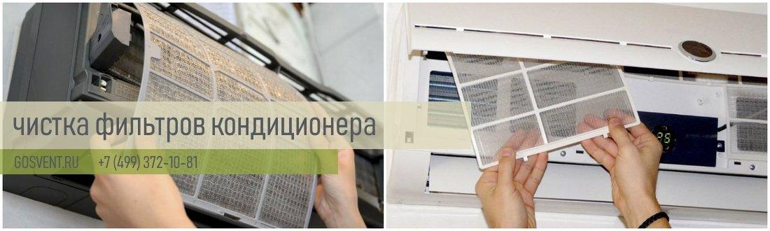 чистка фильтров кондиционера