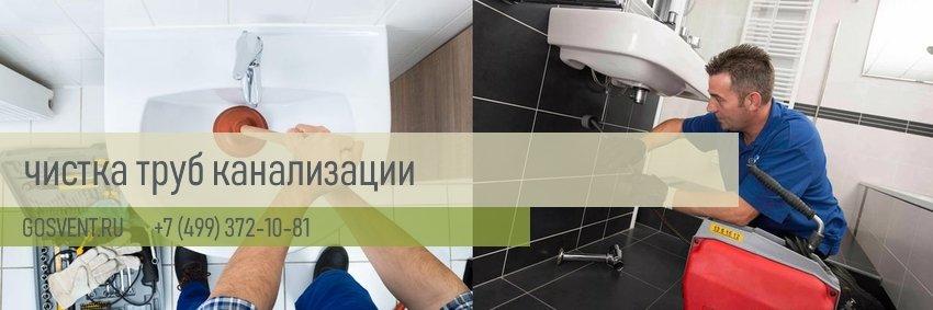 прочистить канализацию дома