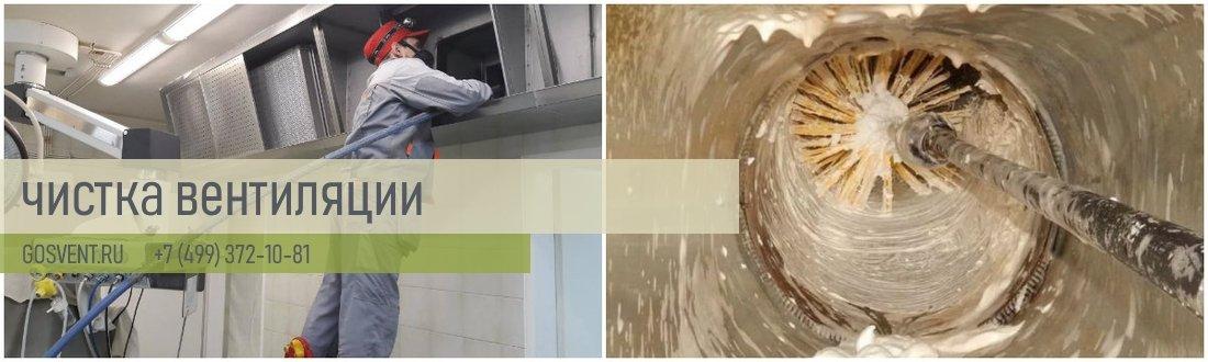 очистка вентиляционных систем