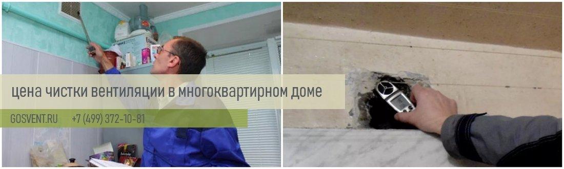чистка вентиляционных каналов в многоквартирном доме цена