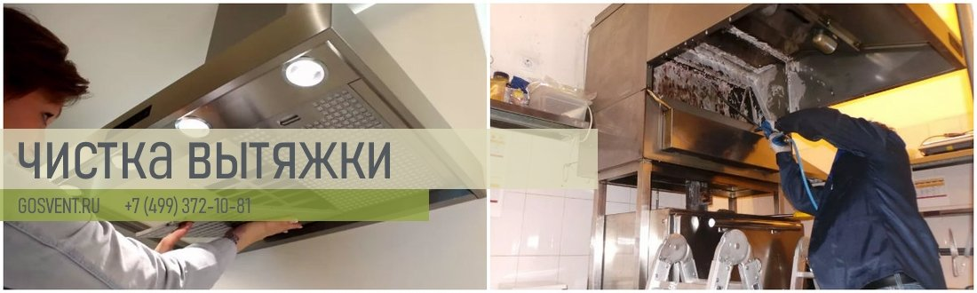 кухонных вытяжек