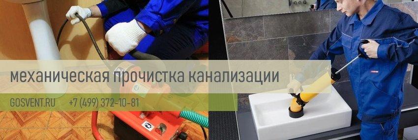 механическая прочистка канализации