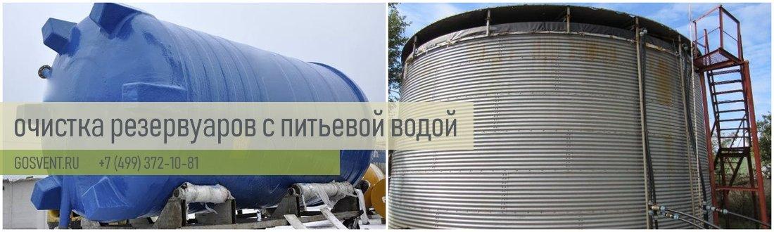 очистка резервуаров с питьевой водой