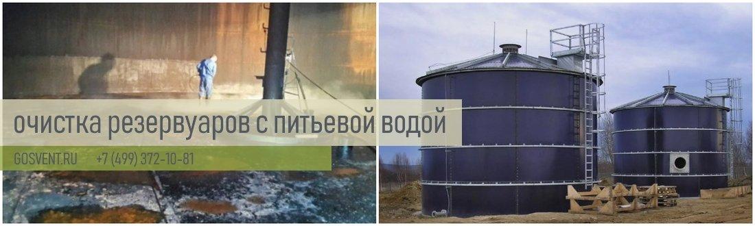 чистка резервуаров питьевой воды