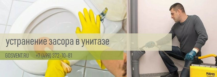 засор в туалете что делать и как устранить