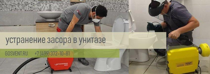 как устранить засор в туалете, как прочистить